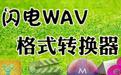 闪电WAV格式转换器
