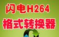闪电H264格式转换器
