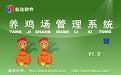 养鸡场管理系统