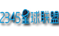 2345星球联盟