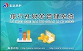 宏达旅行社财务管理系统
