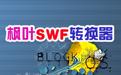 枫叶SWF转换器