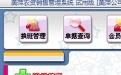 美萍农资销售管理系统