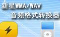 新星WMA/WAV音频格式转换器