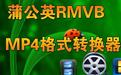 蒲公英RMVB/MP4格式转换器