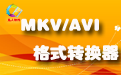 凡人MKV/AVI格式转换器