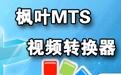 楓葉MTS格式轉換器