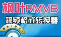 楓葉RMVB視頻格式轉換器