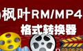 楓葉RM/MP4格式轉換器