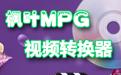 楓葉MPG格式轉換器
