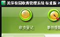 美萍校园收费管理软件2018v1