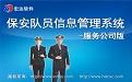 保安队员信息管理系统——服务公司版