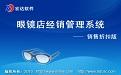 眼镜店经销管理系统-销售折扣版