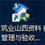 筑业山西省建筑工程资料管理软件