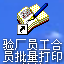 验厂员工合同批量打印软件 32.0.8