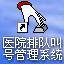 医院排队叫号导诊台取号管理系统 34.9.8