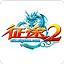 游戏蜂窝征途2手游自动任务辅助工具 2.7.0