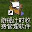 易达景区游船计时收费管理系统 29.5.8