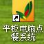 平板电脑点菜系统 32.8.8 增强版