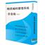 新易物资编码管理系统