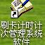 通用娱乐计时管理系统软件 33.4.2 综合版