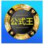 公式王重庆时时彩平刷万位五码计划 17.4 安卓版