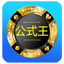 公式王北京PK10平刷冠军五码计划软件 17.12