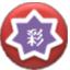 重庆时时彩计划彩八仙 2.1正式版