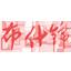 布什锦3D浏览器 3.0