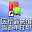 易达医疗器械药械销售清单打印软件 33.8.2