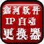鑫河软件IP地址...