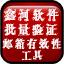 鑫河软件批量验...