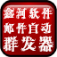 鑫河软件邮件自...