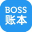 BOSS账本 1.0.2