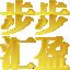 步步汇盈金融投资服务平台 2.8.1