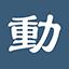 动词词典-日语例...