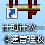 计时计次一卡通收银管理系统软件 31.0.8 网络版