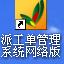 派工单管理售后管理系统软件 31.8.3  网络版