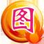 图旺旺广告设计软件 5.92