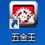 五金王软件(配加...