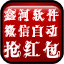 鑫河软件微信自...