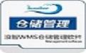 浪智WMS仓储管理系统 1.1