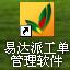 派工單管理軟件 36.6.8