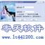 <i>零天</i>影楼收费管理系统 18.0722  专业版