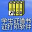 易达学生证借书证批量打印系统 31.6.9