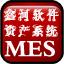 鑫河软件MES资产管理系统