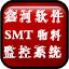 SMT物料监控系统...