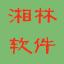 湘林增值税发票...