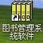 阅览室图书管理软件 32.9.8 网络版