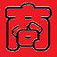 紅商1.2.5